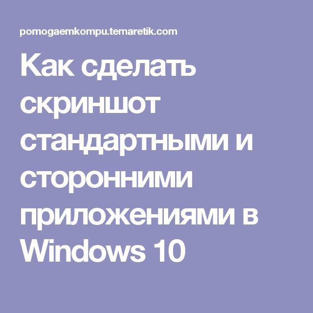 Как сделать скриншот стандартными и сторонними приложениями в Windows 10