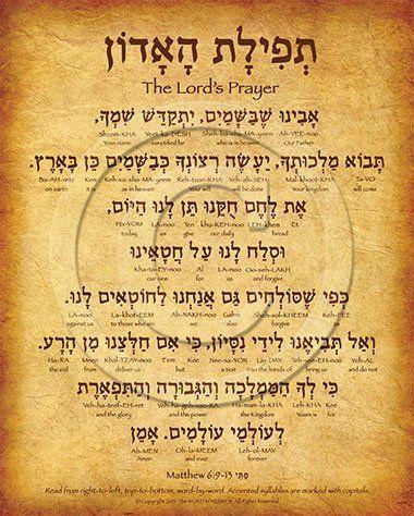the naming of jesus in hebrew matthew pdf