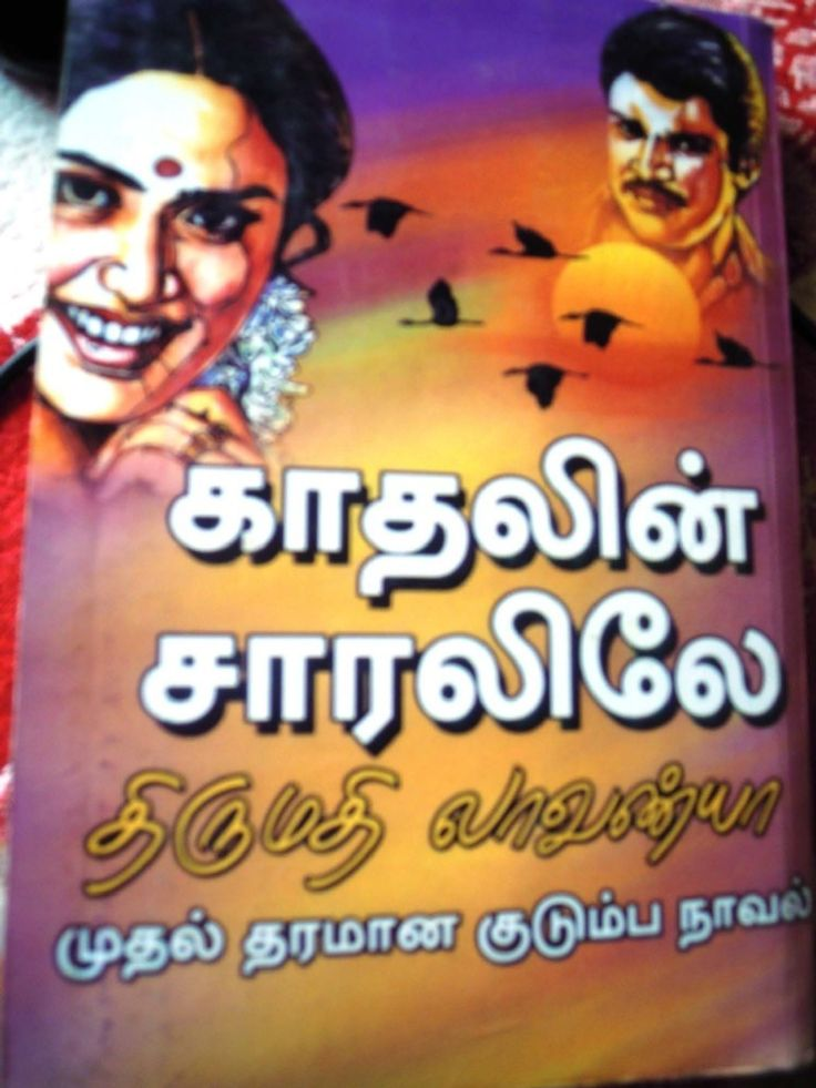 tamil novel (With images) | Pdf books reading, Read novels