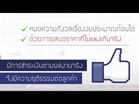 SEO-TH.com รับทำ seo