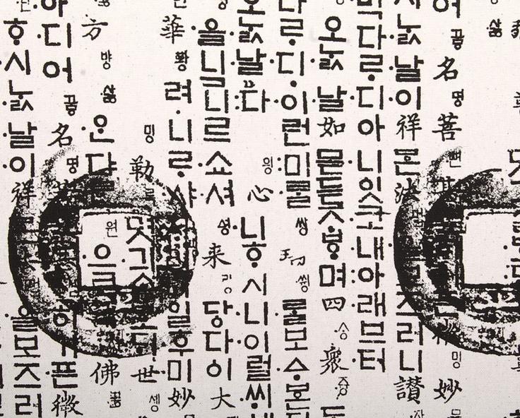1yd / medium weight / old Korean letters / black. $8.90, via Etsy.