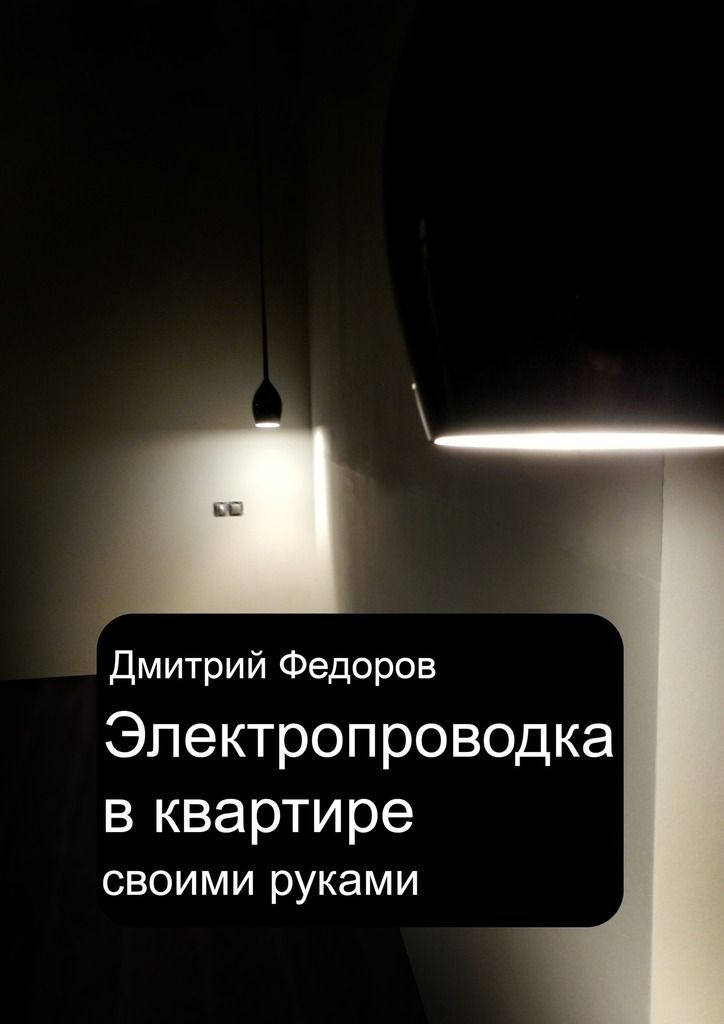 Электропроводка в квартире. Своими руками #читай, #книги, #книгавдорогу, #литература, #журнал, #чтение, #детскиекниги