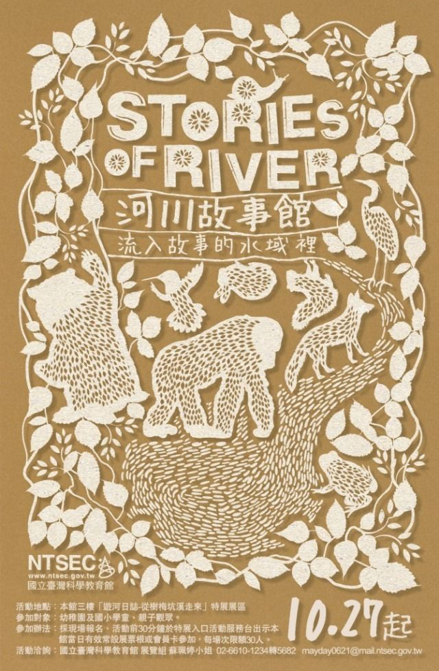River of Story