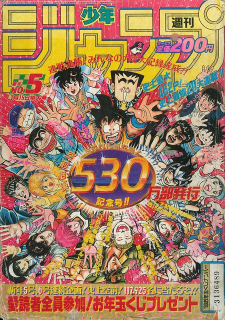 All sizes | Weekly Shonen Jump_1990-05 | Flickr - Photo Sharing!