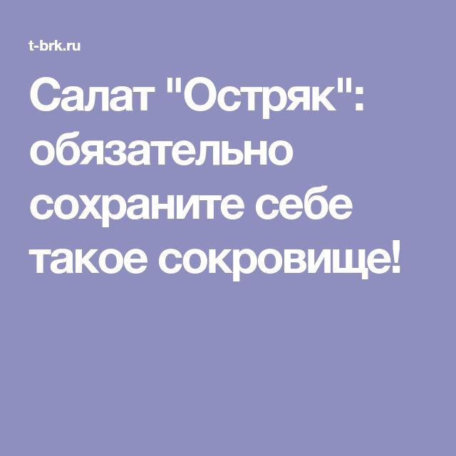 """Салат """"Остряк"""": обязательно сохраните себе такое сокровище!"""
