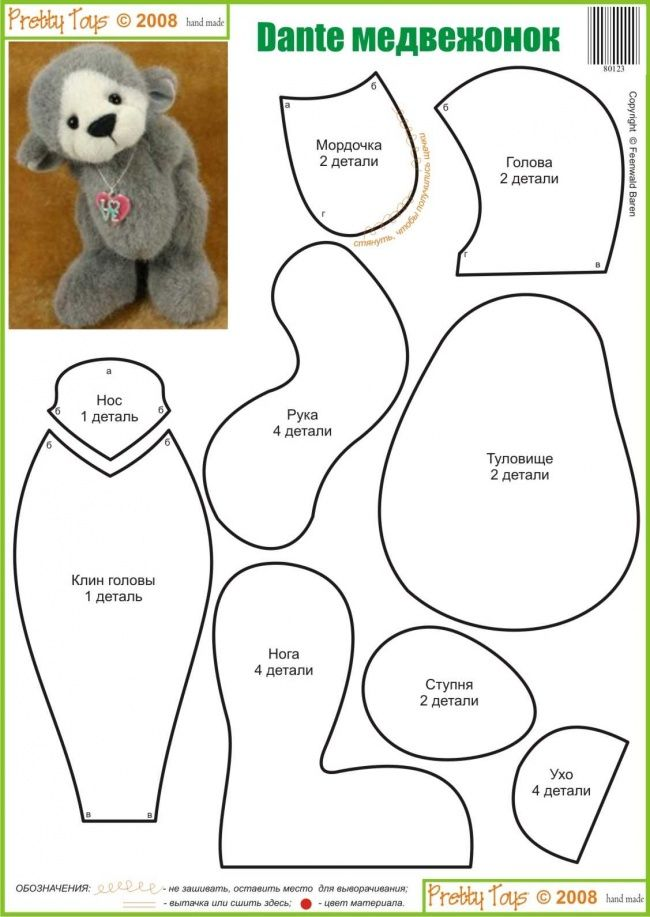 free pattern for a cute bear!....