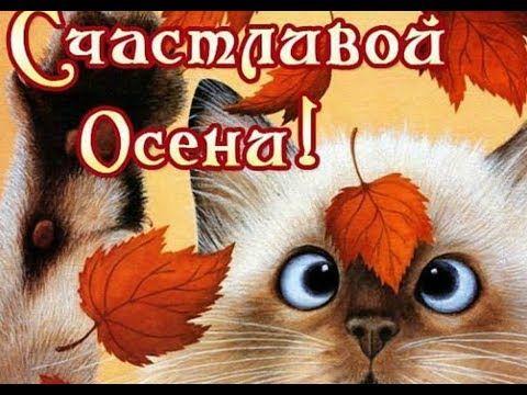 Встречайте осень с радостью, друзья! Доброе пожелание. - YouTube