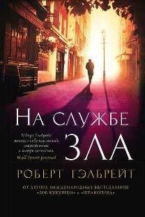 12. Книга, в которой герой — частный детектив Гэлбрейт Роберт - На службе зла.