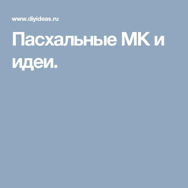 Пасхальные МК и идеи.