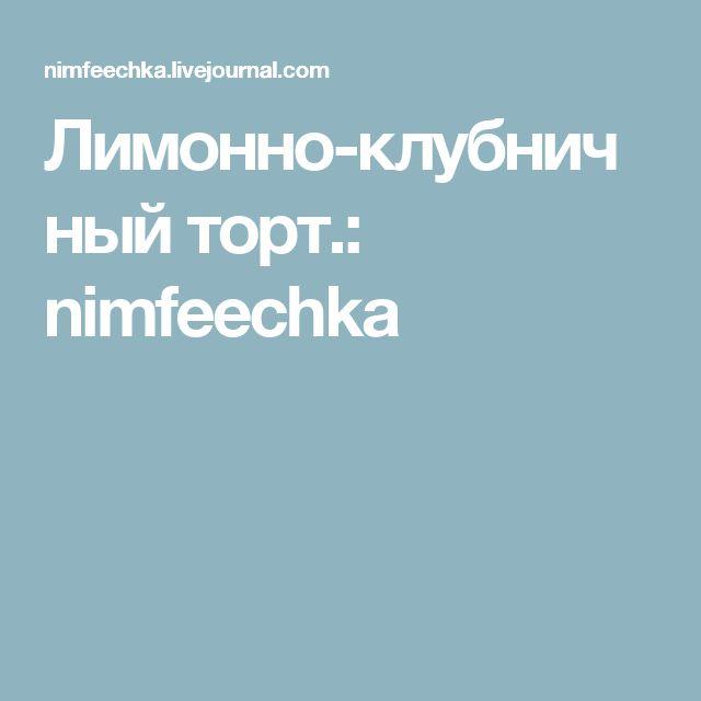 Лимонно-клубничный торт.: nimfeechka