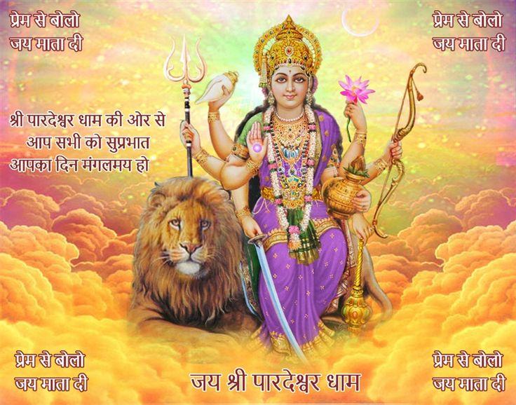 #पारदेश्वरधाम #मंदिर की तरफ़ से आप सभी को #सुप्रभात आपका दिन शुभ और मंगलमय हो   #जय #माता #दी
