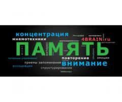 САМОРАЗВИТИЕ: ТРЕНИРУЕМ ПАМЯТЬ ВМЕСТЕ!!! http://gold-pike.ru/index.php?page=item&id=268  ВНИМАНИЕ!!! КОЛИЧЕСТВО МЕСТ ОГРАНИЧЕНО!!! СТАРТ В ОКТЯБРЕ!!! Всем привет! Меня зовут Лена - инициатор саморазвития. Описание: Что будем делать: в интернете есть много техник. Но, чтобы они заработали надо практиковаться. Соответственно мы будем встречаться для их отработки и делиться полезной информацией. Сейчас все доступно в онлайн и без регистрации. Выполнять домашние задания. Главный шаг к развитию…