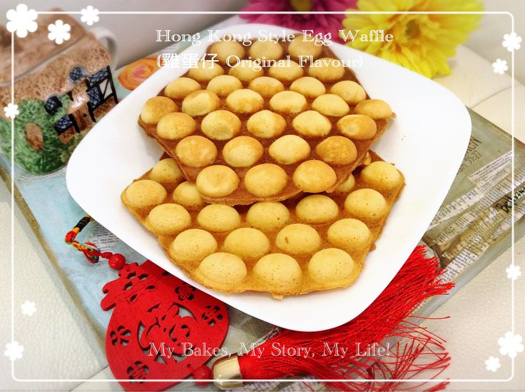 Hong Kong Style Egg Waffle (雞蛋仔 Original Flavour)   My Bakes, My Story, My Life!