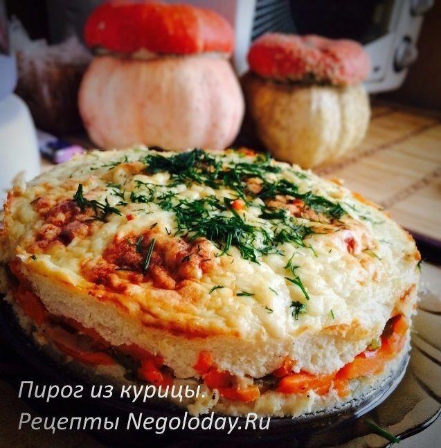 """Пирог из курицы. Диетический рецепт """"Negoloday.Ru"""""""