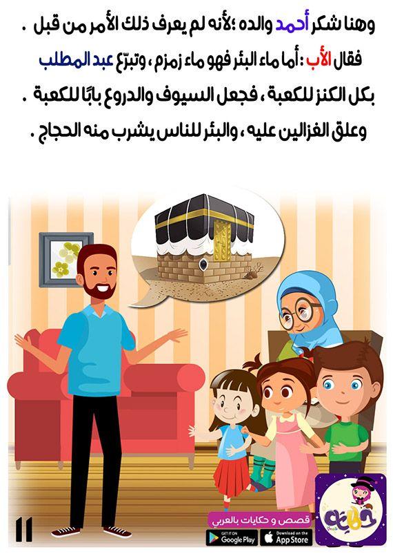 قصة جد النبي محمد بالصور للاطفال من قصص السيرة النبوية بتطبيق قصص وحكايات بالعربي Family Guy Character Fictional Characters