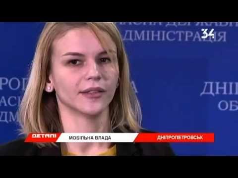 Жители Днепропетровска теперь могут обратиться губернатору через мобильное приложение - YouTube