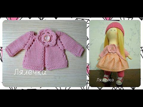 Жакетик спицами для текстильной куклы ростом 30 см - YouTube