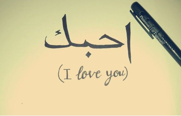 "Trying out Arabic calligraphy. ""I love you"". Pinterest