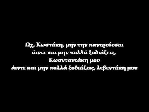 Ο Κωνσταντής κι ο Κωνσταντάκης, Ηπείρου