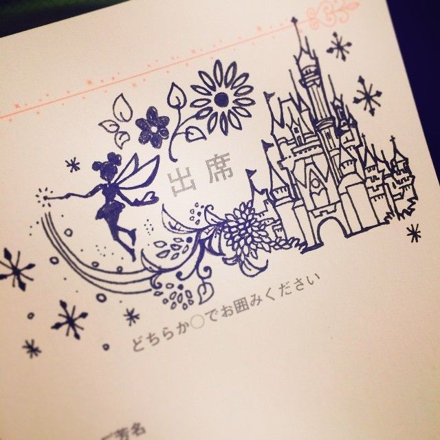 貰ってうれしい!可愛すぎるディズニーデザインの招待状返信アートにびっくり♡にて紹介している画像