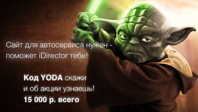 Сайт для автосервиса и CRM Авто iDirector за 15 000 руб.