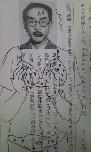 爆笑 カオスな教科書 国語 おもしろ画像集 Naver まとめ Male Sketch Funny Male