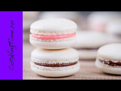 Пирожное Макарон - миндальное печенье Macaron - как приготовить, простой и понятный рецепт - YouTube