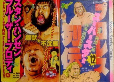 Bruiser Brody, Stan Hansen, Hulk Hogan