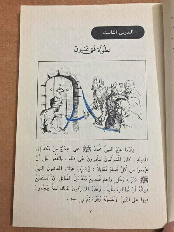 Pin By سنا الحمداني On قراءات Bullet Journal Journal