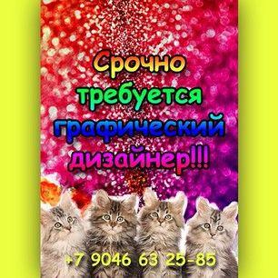 Ищем крутого графического дизайнера с хорошим чувством юмора. Резюме шлите на hh@ft-ru.ru