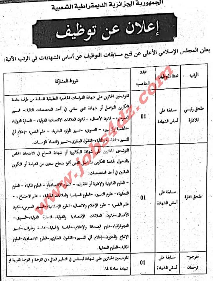 إعلان عن توظيف بالمجلس الإسلامي الأعلى بالأبيار الجزائر العاصمة Boarding Pass