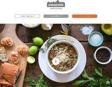 パタゴニアの食品ブランドウェブや紙店舗で理解深める
