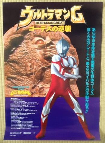 Ultraman Towards The Future Toys 17 Best images about U...