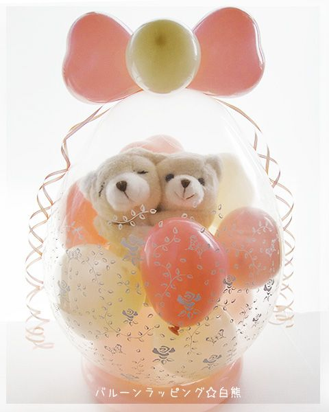 【バルーン電報 送料無料 結婚式】バルーンラッピング☆白熊【楽ギフ_包装】【楽ギフ_メッセ】【楽ギフ_メッセ入力】【楽天市場】