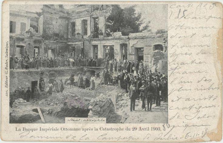 Η Οθωμανική