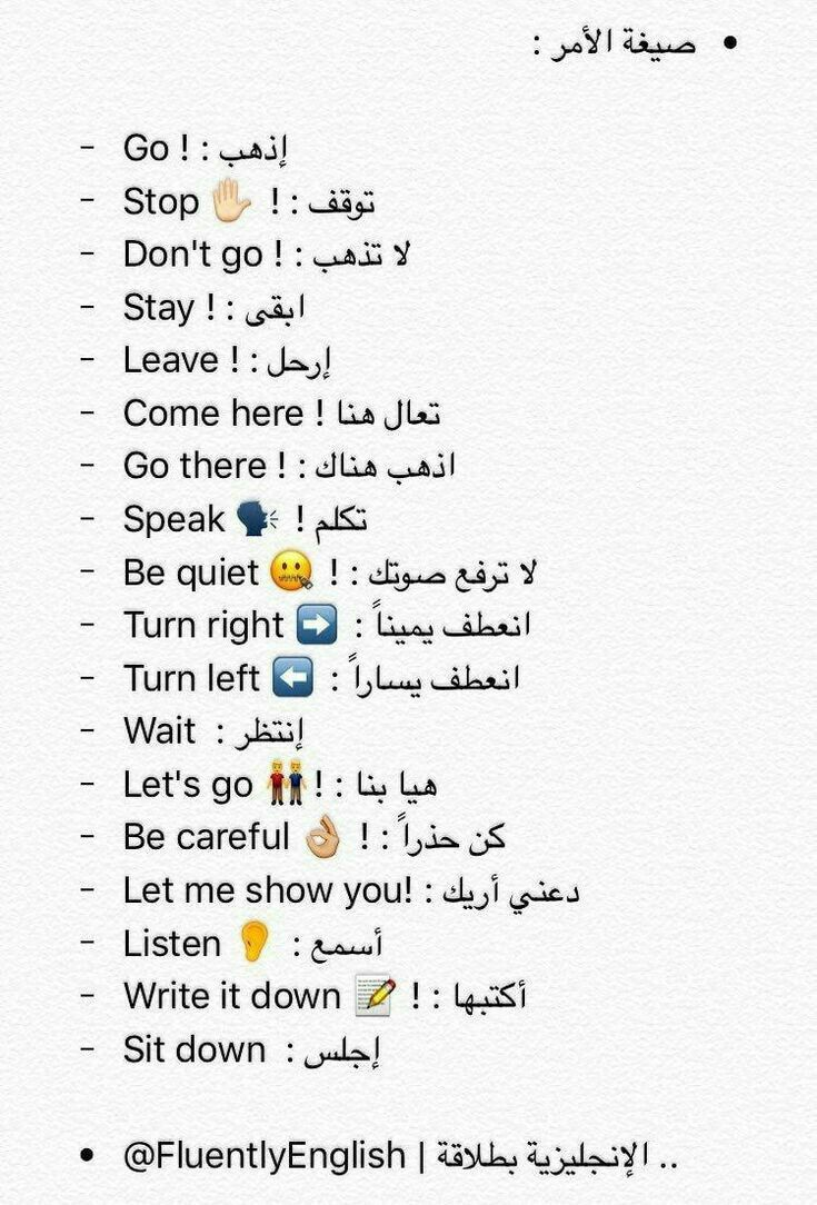 Pin By Meriem Meriem On يوميات جزائرية English Language Learning Grammar Learn Arabic Alphabet English Language Learning