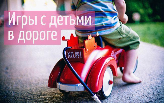 16 идей игр с детьми в дороге: в автобусе, в машине, в поезде или самолете - Babyblog.ru