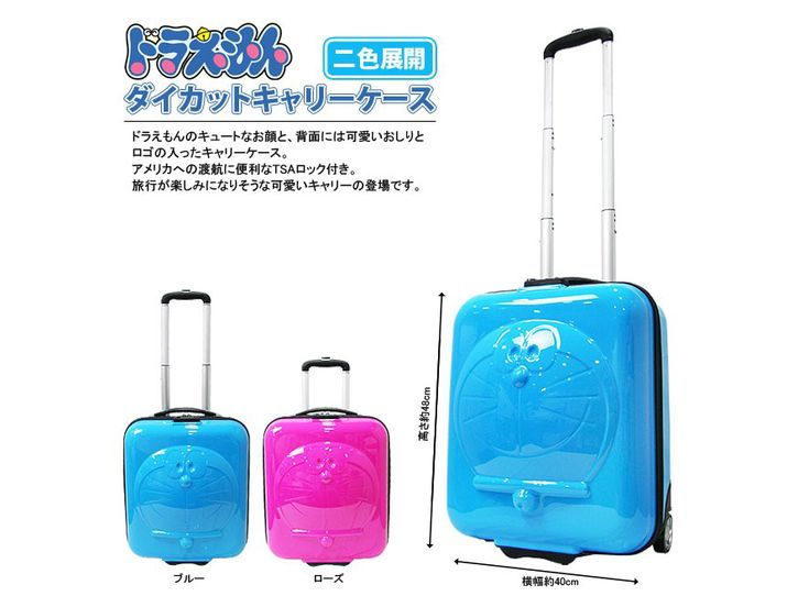 doraemon-travel-carry-case-dr101-artpink-01.jpg (890×668)