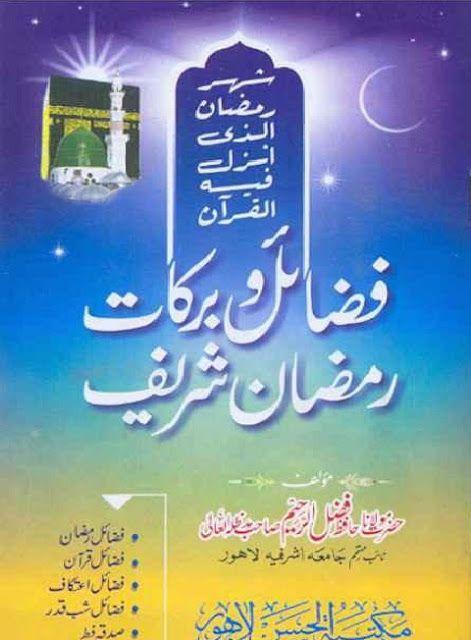 Ramzan Ki Fazilat Book In Urdu