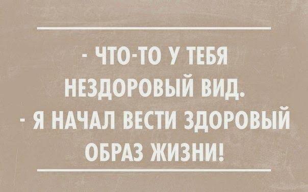 http://umor2013.ru/wp-content/uploads/nezdorovyj-vid.jpg