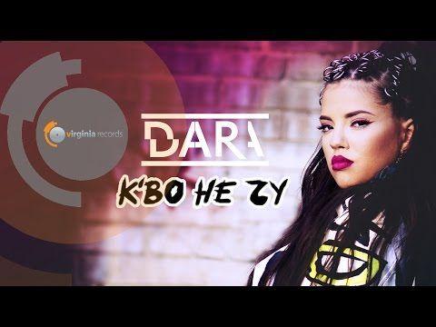 DARA - К`во не чу (Official HD)  Free Videos