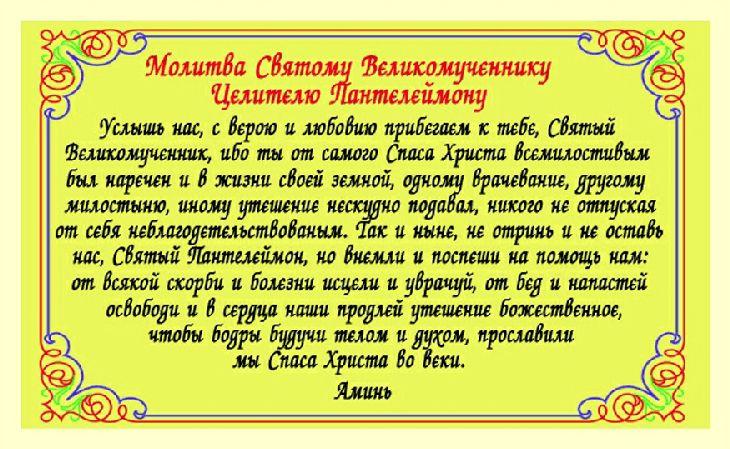 Молитва Пантелеймону