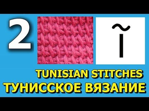 Tunisian Crochet Lesson 2 - Simple Stitch (Russian with English subtitles…