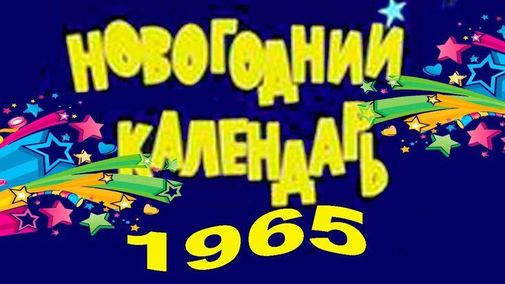 Новогодний Голубой огонёк 1965-1966. Новогодний календарь (черно-белый)