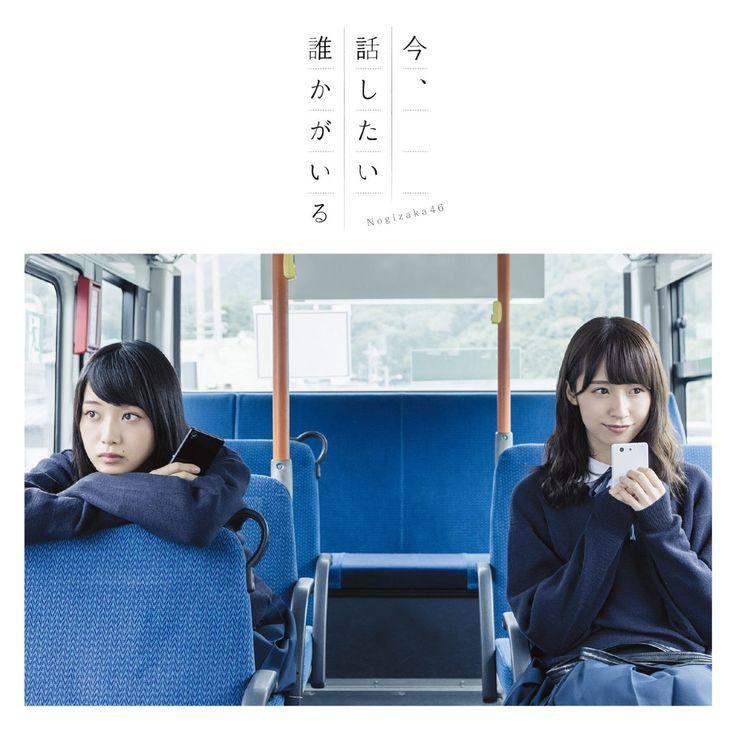 Amazon.co.jp: 乃木坂46, 秋元康, 丸山真由子, 古川貴浩, Akira Sunset, APAZZI : 今、話したい誰かがいる(Type-B)(DVD付) - 音楽