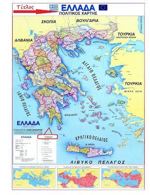 http://sofixanthi.blogspot.gr/2016/09/blog-post_38.html?utm_source=dlvr.it&utm_medium=facebook η ταυτότητα ενός χάρτη