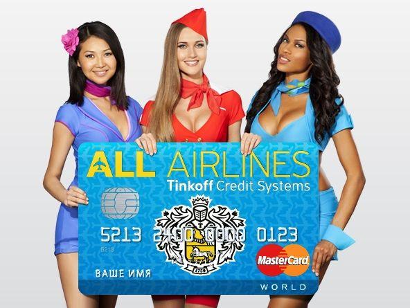 Тинькофф All Airlines, моя основная кредитная карта — Блог Евгения Вильдяева