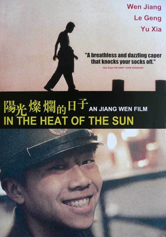 In the Heat of the Sun #movies #chinesecinema
