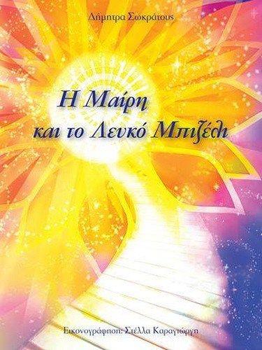 """Κερδίστε το βιβλίο της Δήμητρας Σωκράτους, """"Η Μαίρη και το λευκό μπιζέλι"""" - https://www.saveandwin.gr/diagonismoi-sw/kerdiste-to-vivlio-tis-dimitras-sokratous-i-mairi-kai-to-lefko-bizeli/"""