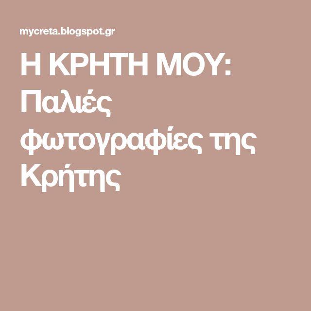 Η ΚΡΗΤΗ ΜΟΥ: Παλιές φωτογραφίες της Κρήτης